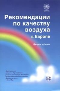 Фото Рекомендации по качеству воздуха в Европе. Купить  в РФ