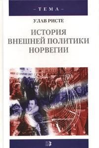 Фото Улав Ристе История внешней политики Норвегии. Купить  в РФ