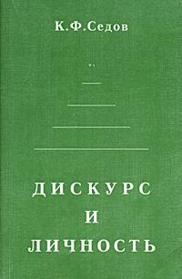 Фото К. Ф. Седов Дискурс и личность: эволюция коммуникативной компетенции. Купить  в РФ