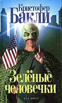 Фото Кристофер Бакли Зеленые человечки. Купить  в РФ