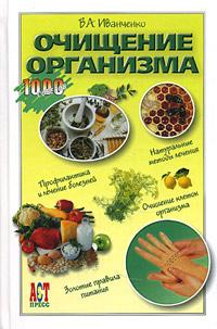 Фото Очищение организма. Купить  в РФ