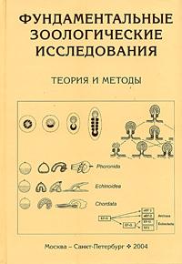 Фото Фундаментальные зоологические исследования. Теория и методы. Купить  в РФ