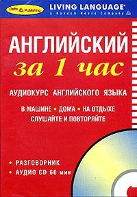 Фото Английский за 1 час. Аудиокурс английского языка (брошюра + CD). Купить  в РФ