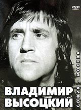 Фото Владимир Высоцкий. София - Москва. Купить  в РФ