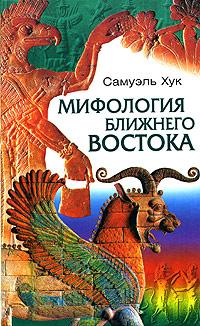 Фото Самуэль Хук Мифология Ближнего Востока. Купить  в РФ