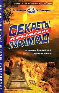 Фото В. Шигин, Э. Багиров Секреты крымских пирамид. Купить  в РФ