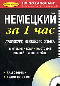 Фото Немецкий за 1 час. Аудиокурс немецкого языка (брошюра + CD). Купить  в РФ