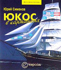 Фото Юрий Симонов ЮКОС в картинках. Купить  в РФ
