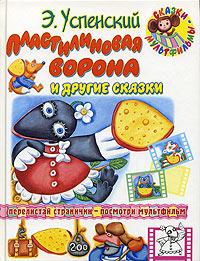 Фото Пластилиновая ворона и другие сказки. Купить  в РФ