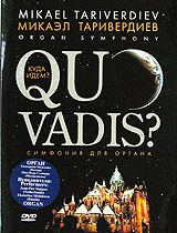Фото Микаэл Таривердиев. Quo Vadis? Симфонии для органа. Купить  в РФ