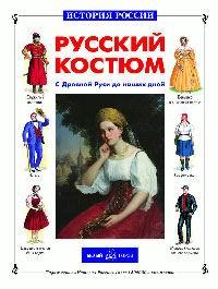Фото Юрий Каштанов Русский костюм с Древней Руси до наших дней. Купить  в РФ