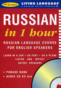 Фото Russian in 1 Hour. Russian Language Course for English Speakers (+ CD). Купить  в РФ