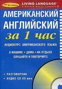 Фото Американский английский за 1 час. Аудиокурс американского языка (брошюра + CD). Купить  в РФ