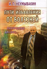 Фото И. П. Неумывакин Пути избавления от болезней: гипертония, диабет.... Купить  в РФ