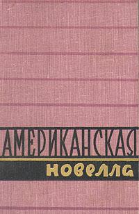 Фото Американская новелла. В двух томах. Том 2. Купить  в РФ
