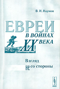 Фото В. И. Наумов Евреи в войнах ХХ века . Взгляд не со стороны. Купить  в РФ