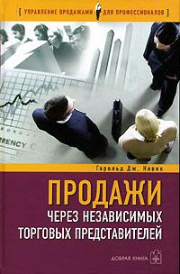 Фото Гарольд Дж. Новик Продажи через независимых торговых представителей. Купить  в РФ