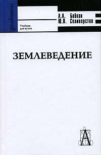 Фото А. А. Бобков, Ю. П. Селиверстов Землеведение. Купить  в РФ