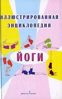 Фото Иллюстрированная энциклопедия йоги. Купить  в РФ