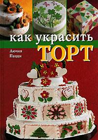 Фото Лючия Пацци Как украсить торт. Купить  в РФ
