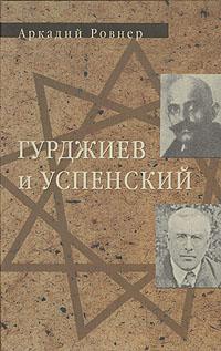 Фото Аркадий Ровнер Гурджиев и Успенский. Купить  в РФ
