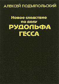 Фото Алексей Подъяпольский Новое следствие по делу Рудольфа Гесса. Купить  в РФ