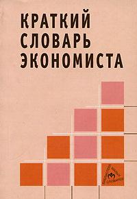 Фото Н. Л. Зайцев Краткий словарь экономиста. Купить  в РФ