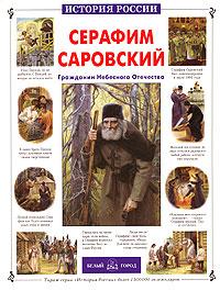 Фото Александр Толстиков Серафим Саровский. Гражданин Небесного Отечества. Купить  в РФ