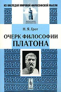Фото Н. Я. Грот Очерк философии Платона. Купить  в РФ