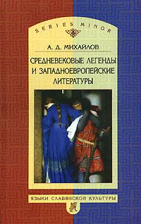 Фото А. Д. Михайлов Средневековые легенды и западноевропейские литературы. Купить  в РФ