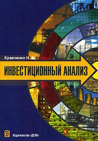 Фото Н. А. Кравченко Инвестиционный анализ. Купить  в РФ