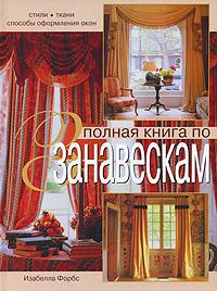 Фото Изабелла Форбс Полная книга по занавескам. Стили, ткани, способы оформления окон. Купить  в РФ