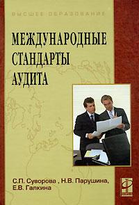 Фото Международные стандарты аудита. Купить  в РФ