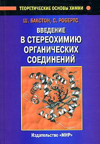 Фото Ш. Бакстон, С. Робертс Введение в стереохимию органических соединений. Купить  в РФ
