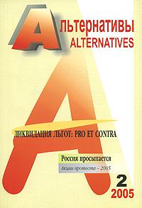 Фото Альтернативы, 2005, №2. Купить  в РФ