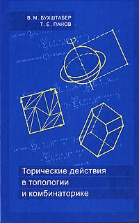 Фото В. М. Бухштабер, Т. Е. Панов Торические действия в топологии и комбинаторике. Купить  в РФ