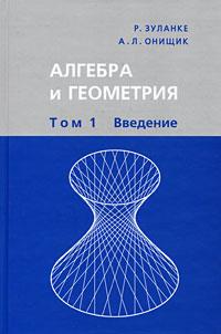 Фото Р. Зуланке, А. Л. Онищик Алгебра и геометрия. В 3 томах. Том 1. Введение. Купить  в РФ