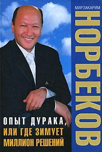Фото Мирзакарим Норбеков Опыт дурака, или Где зимует миллион решений. Купить  в РФ