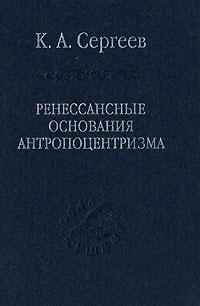 Фото К. А. Сергеев Ренессансные основания антропоцентризма. Купить  в РФ