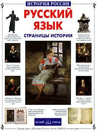 Фото С. А. Лаврова Русский язык. Страницы истории. Купить  в РФ