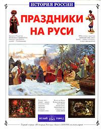 Фото Марина Межиева Праздники на Руси. Купить  в РФ