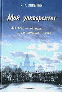 Фото К. Г. Левыкин Мой университет. Для всех - он наш, а для каждого - свой. Купить  в РФ