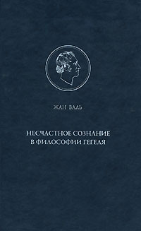 Фото Жан Валь Несчастное сознание в философии Гегеля. Купить  в РФ