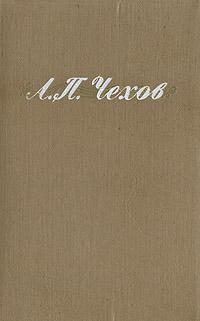 Фото А. П. Чехов - Избранные произведения в двух томах - Том 1. Купить  в РФ