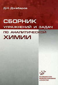 Фото Д. Н. Джабаров Сборник упражнений и задач по аналитической химии. Купить  в РФ