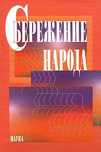 Фото Сбережение народа. Купить  в РФ