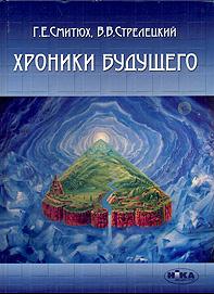 Фото Г. Е. Смитюх, В. В. Стрелецкий Хроники будущего. Купить  в РФ