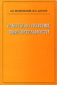 Фото А. К. Жолковский, Ю. К. Щеглов Работы по поэтике выразительности. Купить  в РФ