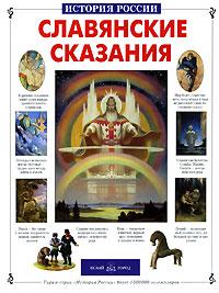 Фото Светлана Лаврова Славянские сказания. Купить  в РФ