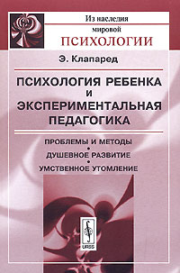 Фото Э. Клапаред Психология ребенка и экспериментальная педагогика. Купить  в РФ